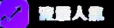 買流量/買youtube/FB/臉書/IG/粉絲團/社團/按讚/直播/粉絲/追蹤/愛心/人氣提升站 Logo(商標)